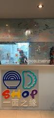 Noodle Shop em São Paulo por @t.aqui